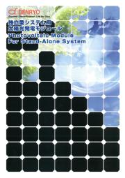 独立型システム用 太陽光発電モジュール 表紙画像