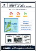 生分解性エコ洗浄剤『エコフラッシュNEO』