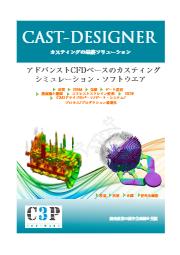 Cast-Designer 表紙画像