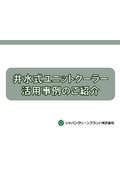 「井水式ユニットクーラー」活用事例の紹介