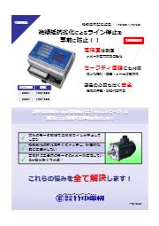 絶縁抵抗監視装置カタログ 表紙画像