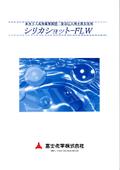 水ガラス系無機懸濁型・薬液注入用土質安定剤 シリカショットFLW