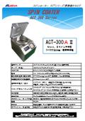 スピンコーター標準機『ACT-300A II』
