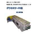 【納入事例集】ダウミキサーPX 型 表紙画像