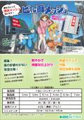 防炎メッシュ『ビル画メッシュ』カタログ/価格表 表紙画像
