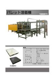 『ホットプレス パレット溶着機(電熱ヒーター式)』 表紙画像