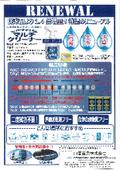 強アルカリ電解水『スーパーナチュラル マルチクリーナー』