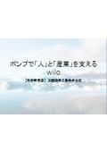 【高耐久ポンプなら】「wiloポンプ」のご紹介※特許技術あり