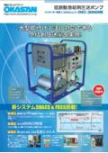 ■セメント・モルタル・コンクリート急結剤を定量・低脈動で圧送するポンプ■急結剤圧送用低脈動ポンプOKC-3000ME