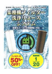 洗浄サービス『集塵機フィルター洗浄リユースシステム』 表紙画像