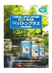 水性自然系木材保護塗料 水性バトンプラス 表紙画像