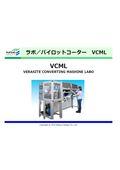 テストコーター『VCML』ご提案書