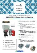 発泡緩衝材システム『FoamriteバッグライトPUフォーム・イン・バッグ システム』製品カタログ 表紙画像