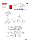 【無料進呈中!】電動アクチュエータ  総合カタログ2013 表紙画像