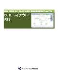 レイアウト専用CADソフト B.D.レイアウト+ R15