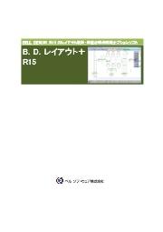 レイアウト専用CADソフト B.D.レイアウト+ R15 表紙画像