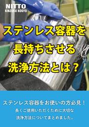 【解説資料】ステンレス容器を長持ちさせる洗浄方法とは? 表紙画像