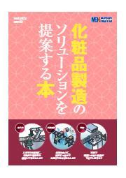 化粧品製造のソリューションを提案する本 事例編 表紙画像