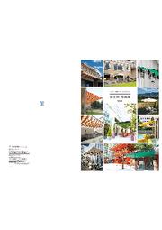 『タカノオーニングセレクション 施工例写真集 VOL.2』 表紙画像