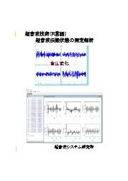 統計的な考え方を利用した超音波技術(R言語) 表紙画像