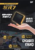 セパレート型RFIDリーダー SR7