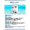 電解除菌水生成装置、スプレータイプ.jpg
