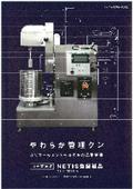 ポリマーセメントモルタルコンシステンシー試験機 やわらか管理クン 表紙画像
