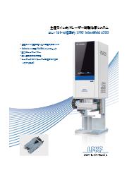 レーザー樹脂溶着装置 LPKF InlineWeld 6200 表紙画像