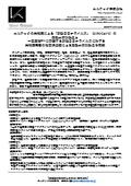 光触媒技術によるコロナウイルス感染防止の可能性試験結果