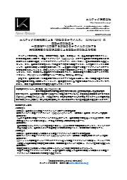 光触媒技術によるコロナウイルス感染防止の可能性試験結果 表紙画像