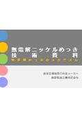 表面処理薬品の総合メーカー OKUNOの無電解ニッケルめっき液