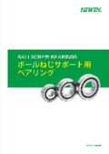 【ボールねじサポート用ベアリング】カタログ 表紙画像
