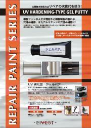 UV硬化型ジェルパテのカタログ 表紙画像