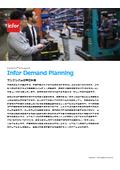 Infor Demand Planning