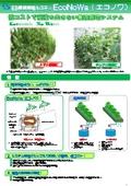 ES養液栽培システム EcoNoWa(エコノワ)