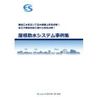屋根散水システム事例集 表紙画像