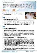 商品情報管理サービス『PlaPi』活用例(産業機器業界向け)