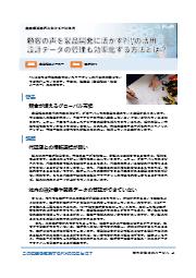 商品情報管理サービス『PlaPi』活用例(産業機器業界向け) 表紙画像