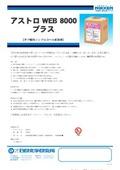 【製品カタログ】オフ輪用ノンアルコール給湿液『アストロWEB8000プラス』 表紙画像