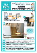 リノチョイス『洗濯機用 サイホン排出管システム』 表紙画像