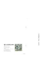 白川製紙株式会社 会社案内 表紙画像