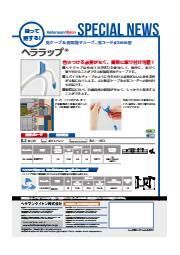 光ケーブル保護用チューブ 光コードφ2mm用『ヘララップ』インシュロック 表紙画像