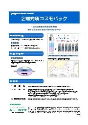 【製品カタログ】2剤充填コスモパック 表紙画像