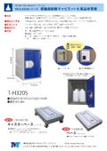 樹脂製耐酸キャビネット・薬品保管庫『TPLA-H320シリーズ』