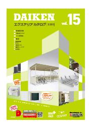 エクステリアカタログ vol.15 表紙画像