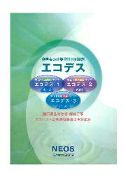 非塩素系建築塗膜用剥離剤『エコデスシリーズ』 表紙画像