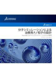 分子シミュレーションによる 治療用ナノ粒子の設計 - Sanofi社でのドラッグデリバリー・システムの研究 表紙画像