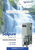 有機溶媒自動精製装置 ソルピュア PSOS-S 表紙画像