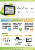 知識情報管理システム Good Partner