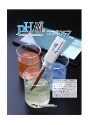【pH計測が約5秒で可能?】pH計測器『pHAI(ファイ)』 表紙画像